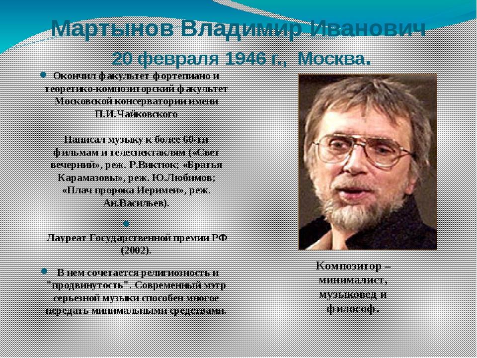 Мартынов Владимир Иванович 20 февраля 1946 г., Москва. Окончил факультет форт...
