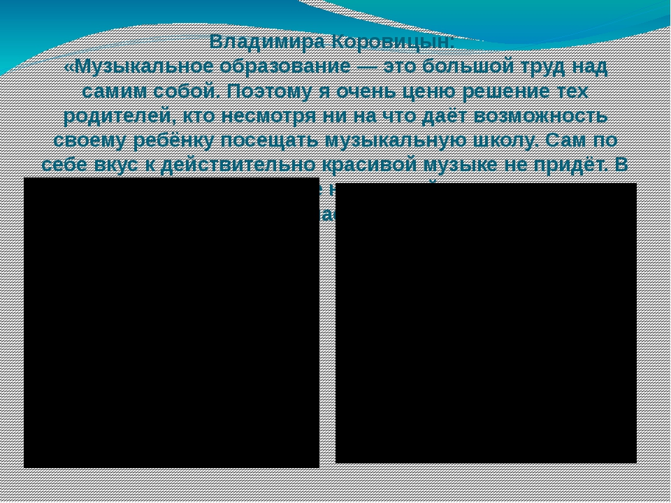 Владимира Коровицын: «Музыкальное образование — это большой труд над самим с...