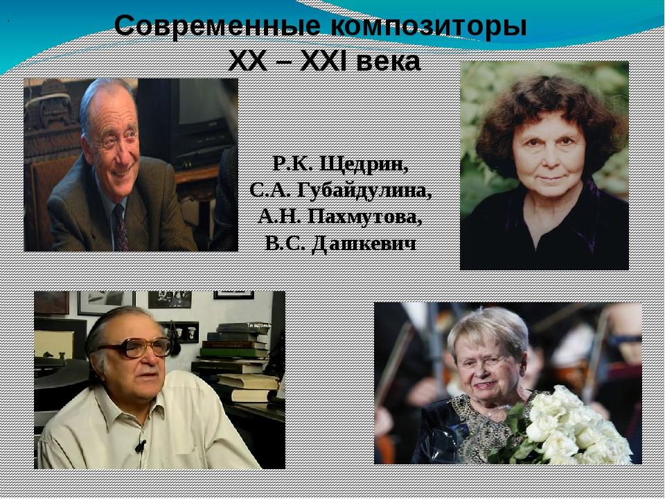 . Р.К. Щедрин, С.А. Губайдулина, А.Н. Пахмутова, В.С. Дашкевич Современные ко...
