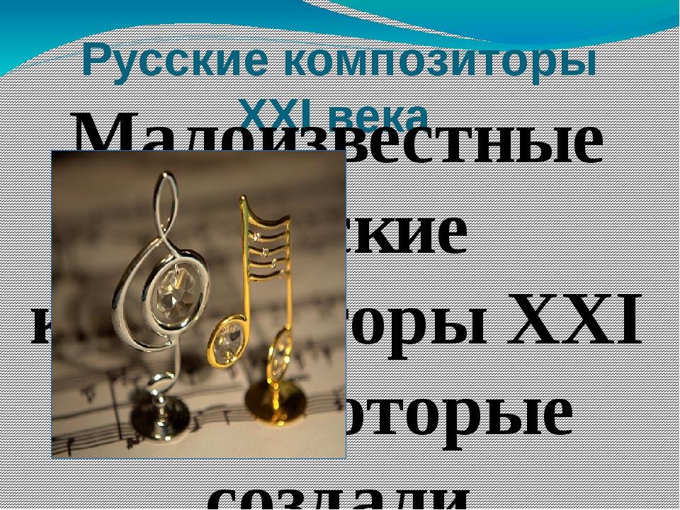 Русские композиторы ХХI века Малоизвестные русские композиторы ХХI века, кото...
