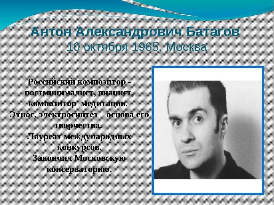 Антон Александрович Батагов 10 октября 1965, Москва Российский композитор -...
