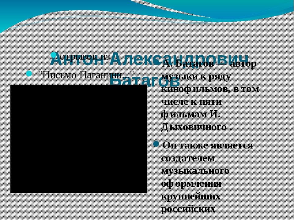 """Антон Александрович Батагов отрывок из """"Письмо Паганини..."""" А. Батагов— ав..."""