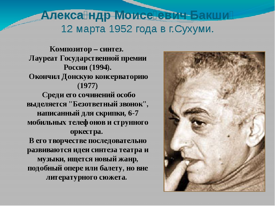 Алекса́ндр Моисе́евич Бакши́ 12 марта 1952 года в г.Сухуми. Композитор – синт...
