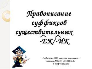 Любимова Л.П учитель начальных классов МБОУ «СОШ №9» г. Нефтеюганск Правописа