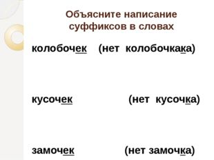 Объясните написание суффиксов в словах колобочек (нет колобочкака) кусочек (н