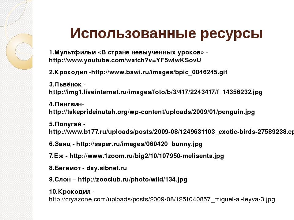 Использованные ресурсы Мультфильм «В стране невыученных уроков» - http://www....