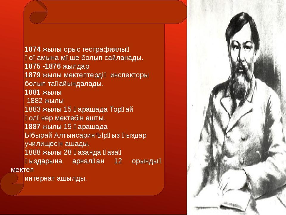 1874 жылы орыс географиялық қоғамына мүше болып сайланады. 1875 -1876 жылдар...
