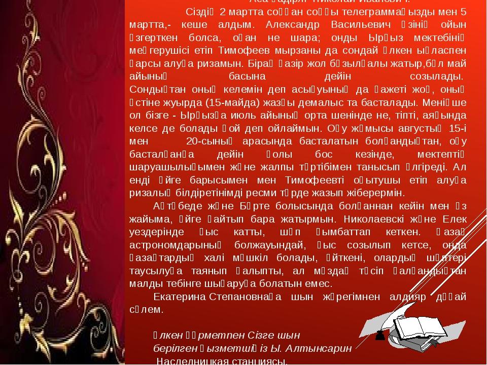 АсақадірліНиколай Иванович!  Сіздің 2 мартта соққан соңғы телеграммаңызд...