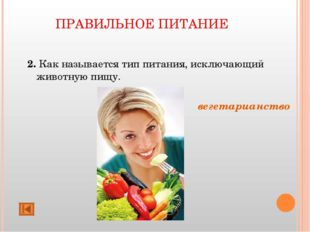 ПРАВИЛЬНОЕ ПИТАНИЕ 2. Как называется тип питания, исключающий животную пищу.