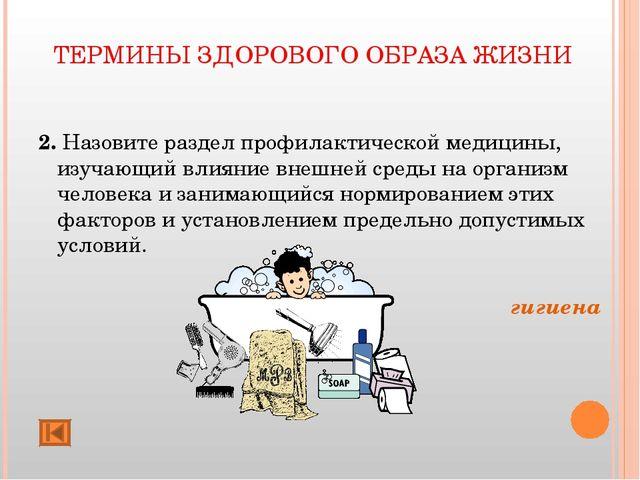 ТЕРМИНЫ ЗДОРОВОГО ОБРАЗА ЖИЗНИ 2. Назовите раздел профилактической медицины,...
