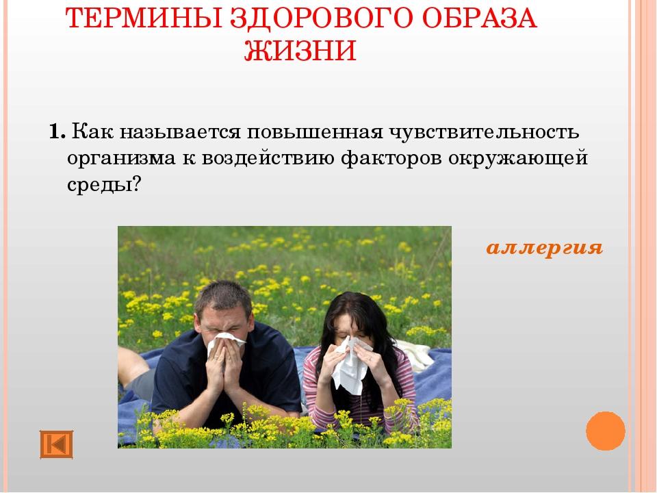 ТЕРМИНЫ ЗДОРОВОГО ОБРАЗА ЖИЗНИ 1. Как называется повышенная чувствительность...