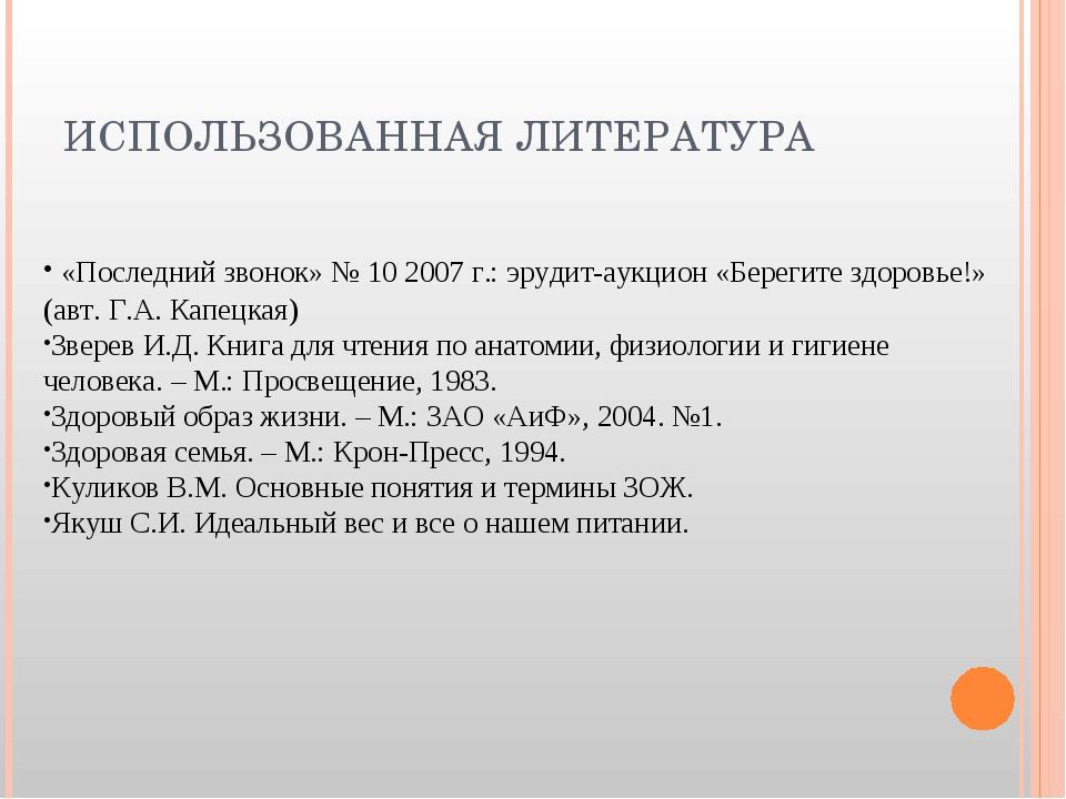 ИСПОЛЬЗОВАННАЯ ЛИТЕРАТУРА «Последний звонок» № 10 2007 г.: эрудит-аукцион «Бе...