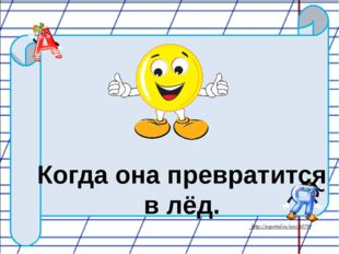 Е = И http://nsportal.ru/user/60790
