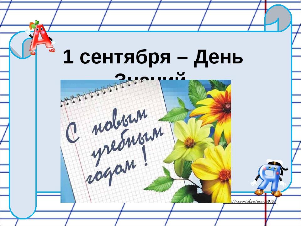 минус http://nsportal.ru/user/60790