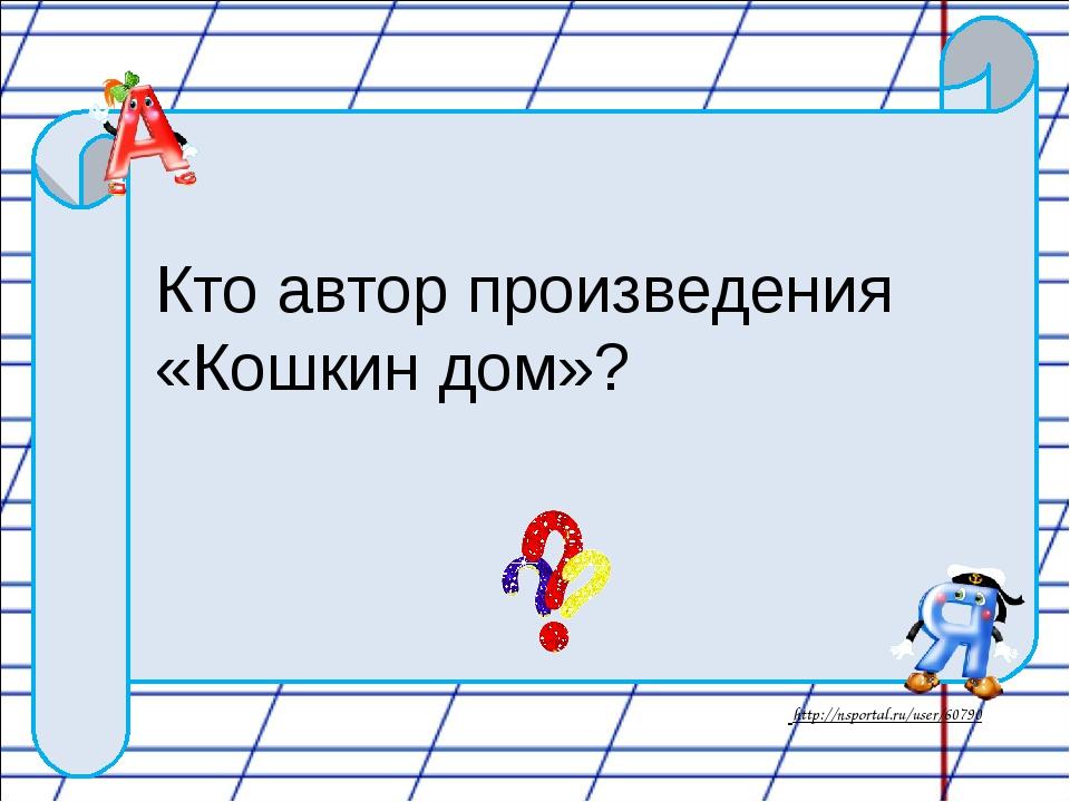 Какое вещество входит в состав любого организма? http://nsportal.ru/user/60790