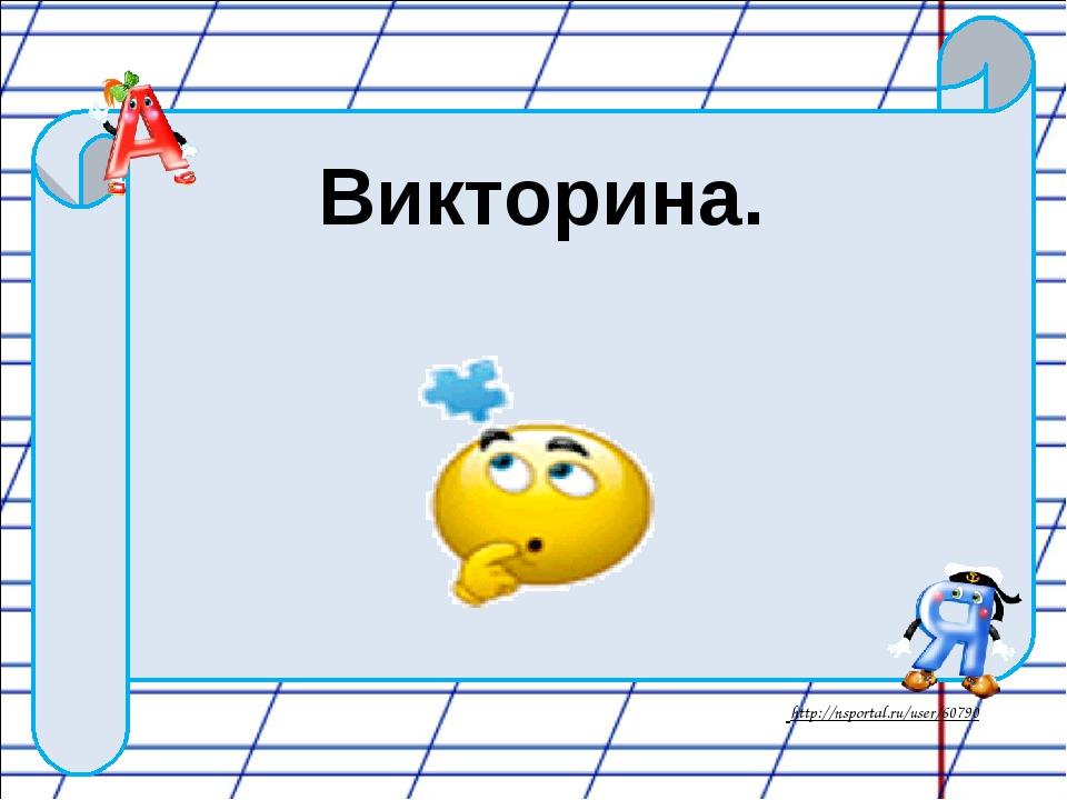 Викторина. http://nsportal.ru/user/60790