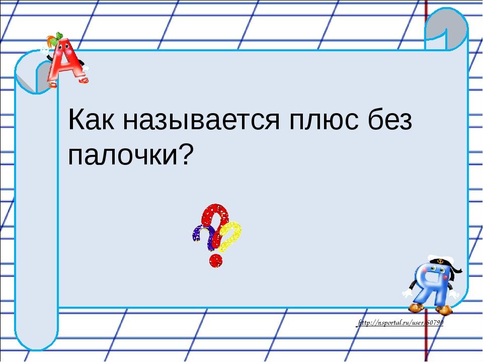 Как называется плюс без палочки? http://nsportal.ru/user/60790