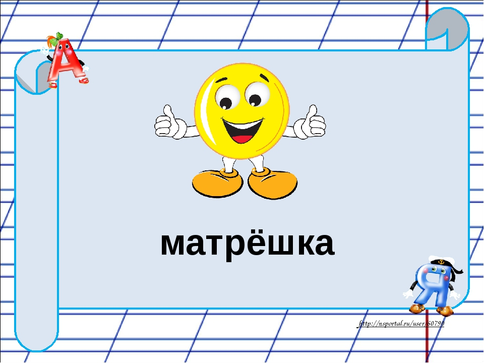 Какую ноту кладут в суп? http://nsportal.ru/user/60790
