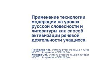 Применение технологии модерации на уроках русской словесности и литературы ка