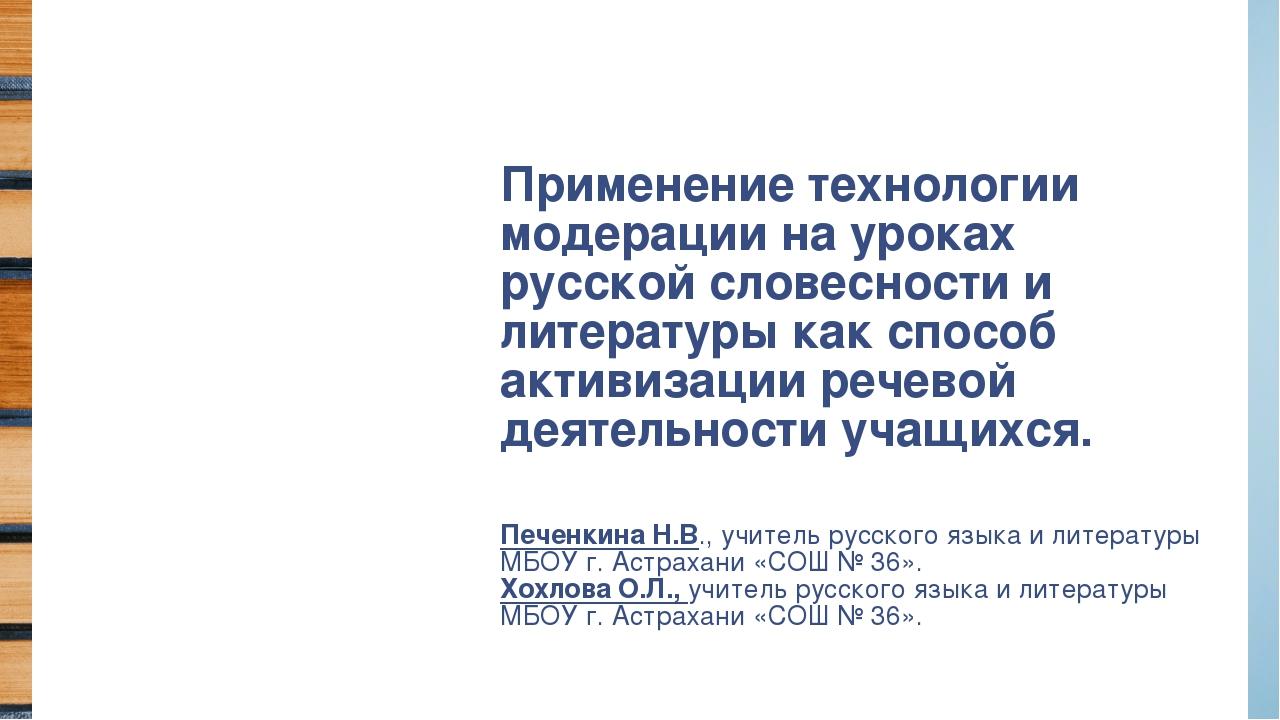 Применение технологии модерации на уроках русской словесности и литературы ка...