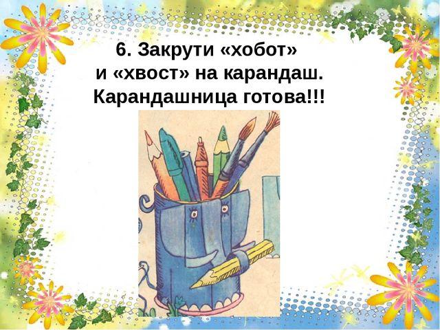 6. Закрути «хобот» и «хвост» на карандаш. Карандашница готова!!!