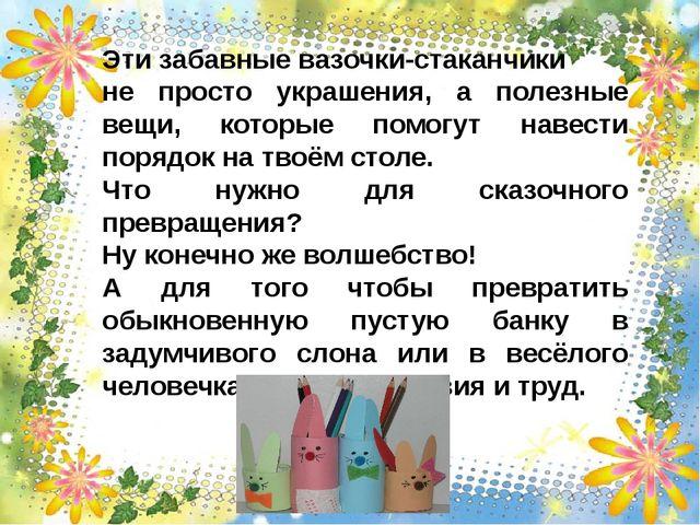 Эти забавные вазочки-стаканчики не просто украшения, а полезные вещи, которые...