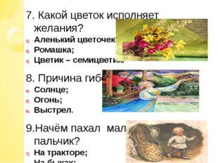 7. Какой цветок исполняет желания? Аленький цветочек? Ромашка; Цветик – семиц