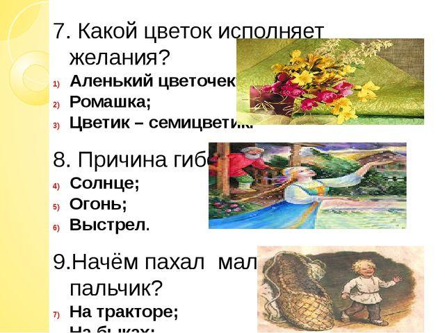 7. Какой цветок исполняет желания? Аленький цветочек? Ромашка; Цветик – семиц...