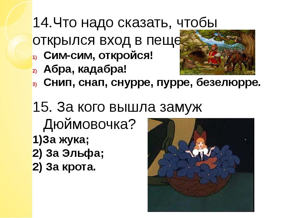 14.Что надо сказать, чтобы открылся вход в пещеру? Сим-сим, откройся! Абра, к...