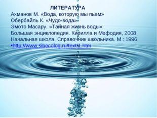 ЛИТЕРАТУРА Ахманов М. «Вода, кот