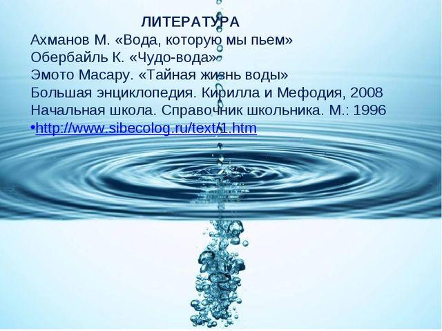 ЛИТЕРАТУРА Ахманов М. «Вода, кот...