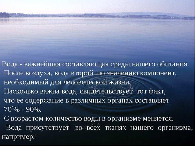 . Вода - важнейшая составляющая среды нашего обитания. После воздуха, вода вт...