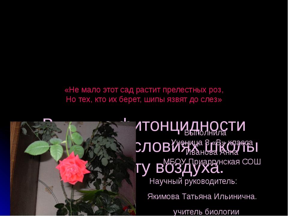 «Не мало этот сад растит прелестных роз, Но тех, кто их берет, шипы язвят до...