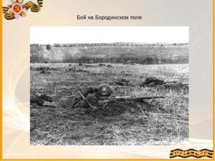 Бой на Бородинском поле