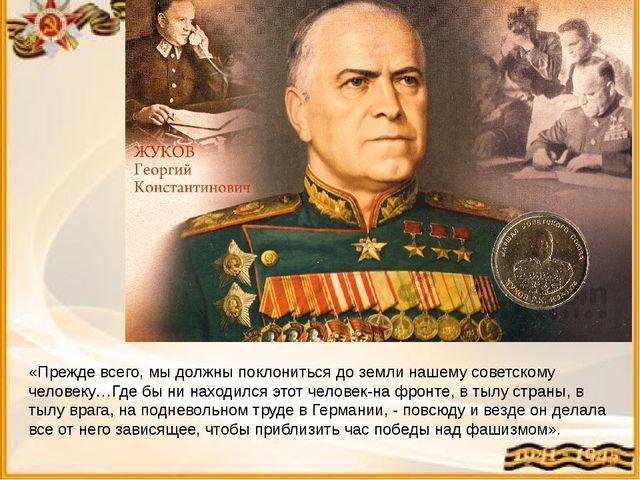 «Прежде всего, мы должны поклониться до земли нашему советскому человеку…Где...