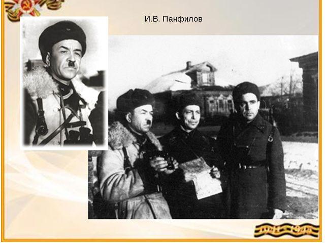 И.В. Панфилов