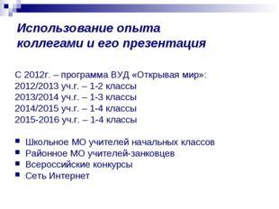 Использование опыта коллегами и его презентация С 2012г. – программа ВУД «Отк