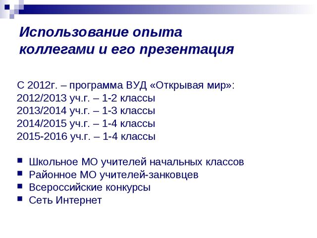 Использование опыта коллегами и его презентация С 2012г. – программа ВУД «Отк...