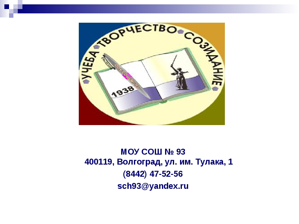 МОУ СОШ № 93 400119, Волгоград, ул. им. Тулака, 1 (8442) 47-52-56 sch93@yande...