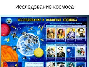 Исследование космоса