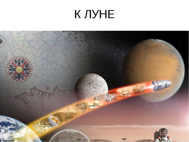 К ЛУНЕ