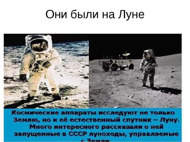 Они были на Луне