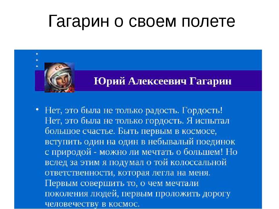 Гагарин о своем полете