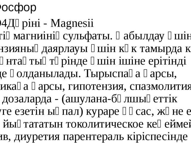 Фосфор MgSO4Дәрiнi - Magnesii sulfasтiңмагниiнiңсульфаты. Қабылдау үшiн суспе...