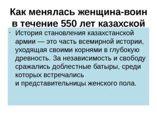 Как менялась женщина-воин в течение 550 лет казахской истории История становл