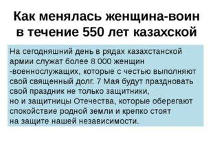 Как менялась женщина-воин в течение 550 лет казахской истории Насегодняшний