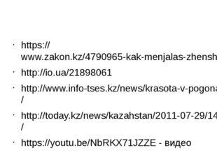 https://www.zakon.kz/4790965-kak-menjalas-zhenshhina-voin-v-techenie.html ht