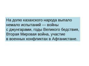 Надолю казахского народа выпало немало испытаний— войны сджунгарами, годы