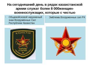 Насегодняшний день врядах казахстанской армии служат более 8000женщин-воен
