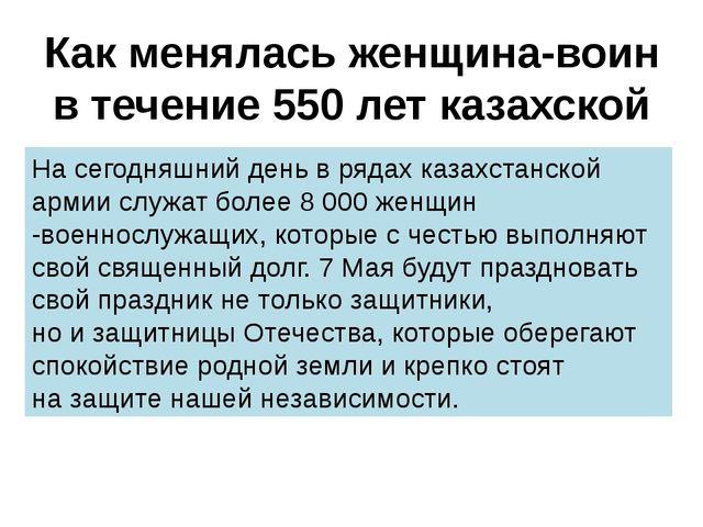 Как менялась женщина-воин в течение 550 лет казахской истории Насегодняшний...